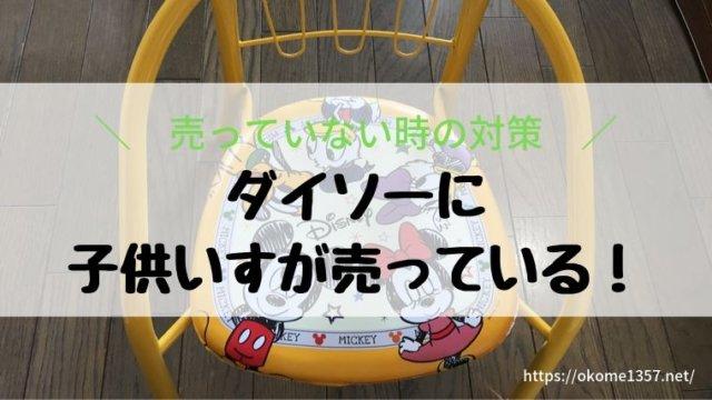 100均ダイソー子供椅子