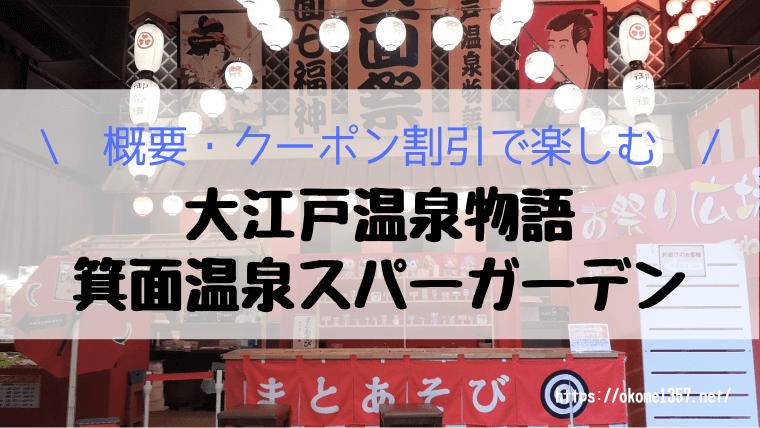 箕面温泉スパーガーデンアイキャッチ