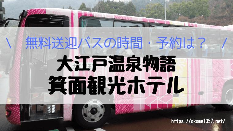 大江戸温泉物語箕面観光ホテルバスアイキャッチ
