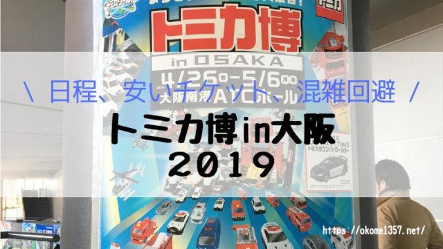 トミカ博in大阪2019アイキャッチ