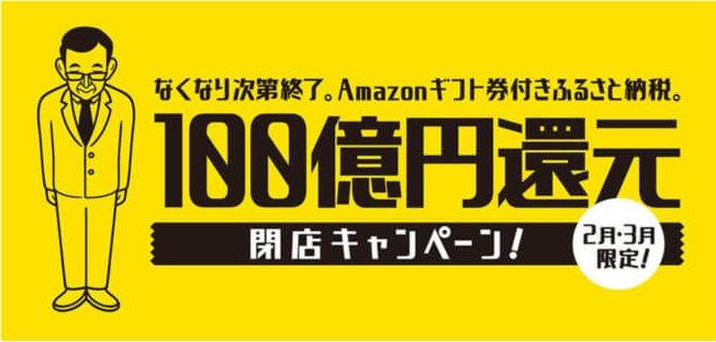 ふるさと納税泉佐野市さのちょくAmazonギフト券還元キャンペーン