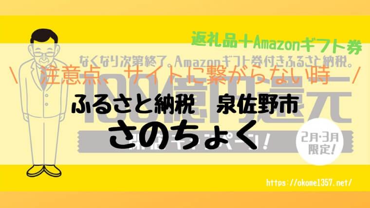 泉佐野市ふるさと納税さのちょくアイキャッチ