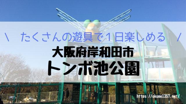 蜻蛉池公園アイキャッチ