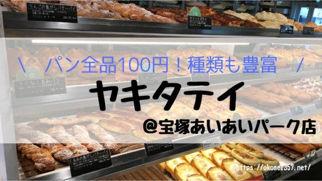 ヤキタテイ宝塚あいあいパーク店アイキャッチ