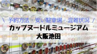 カップヌードルミュージアム大阪池田アイキャッチ