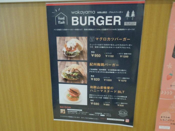 とれとれ市場ハンバーガー