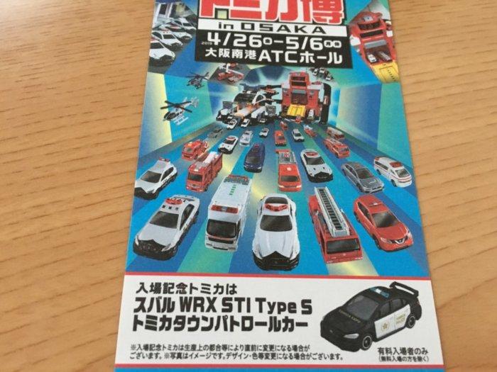 トミカ博2019大阪入場記念品トミカタウンパトロールカー