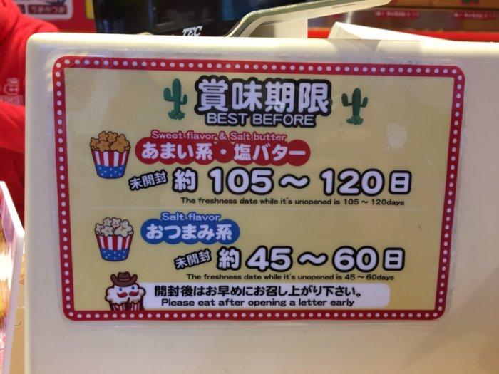 ポップコーンパパUCW店のポップコーン賞味期限