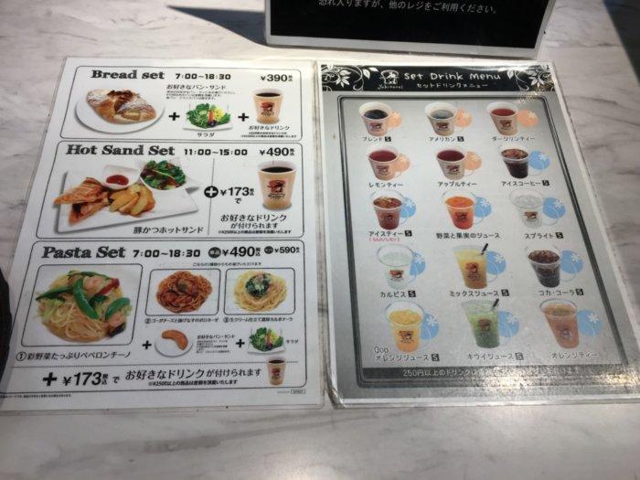 ヤキタテイ宝塚あいあいパーク店のメニュー表