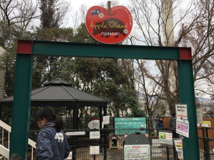 五月山動物園ふれあい広場