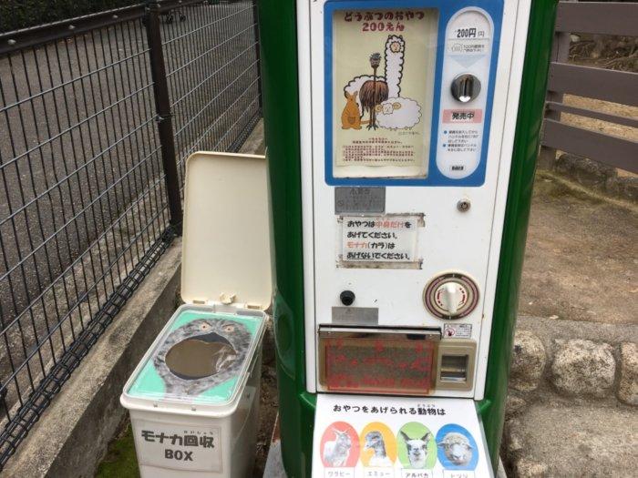 五月山動物園のエサ自動販売機