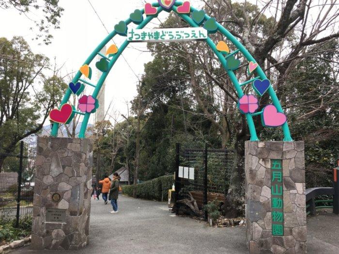五月山動物園のゲート