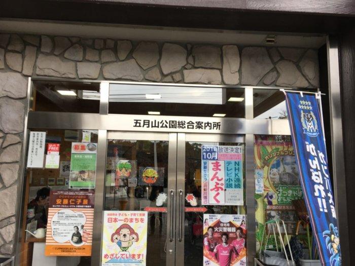 五月山動物園売店の総合案内所