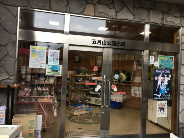 五月山動物園の売店