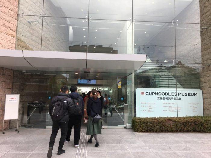 カップヌードルミュージアム大阪池田の入り口