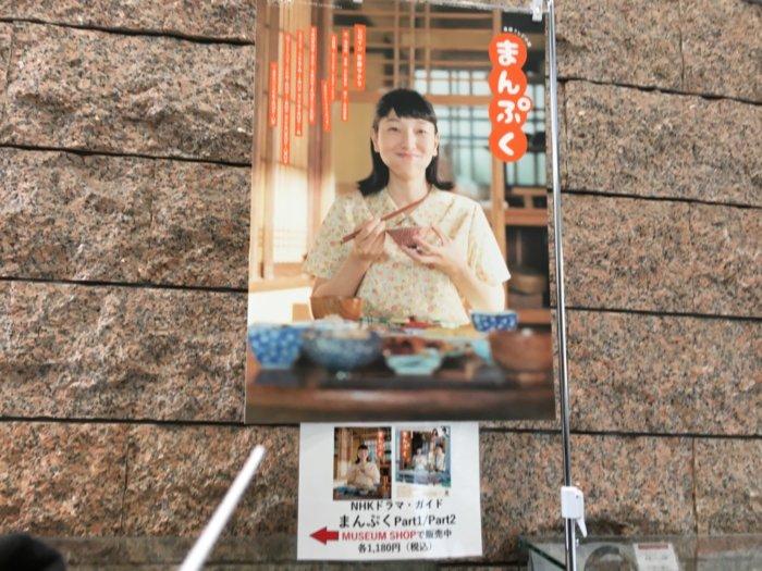カップヌードルミュージアム大阪池田、朝ドラまんぷくポスター