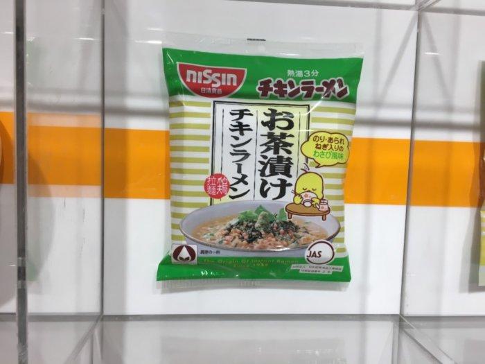 カップヌードルミュージアム大阪池田、お茶漬けチキンラーメン