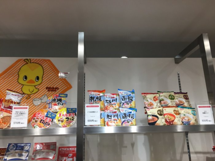 カップヌードルミュージアム大阪池田のお土産ラーメンセット