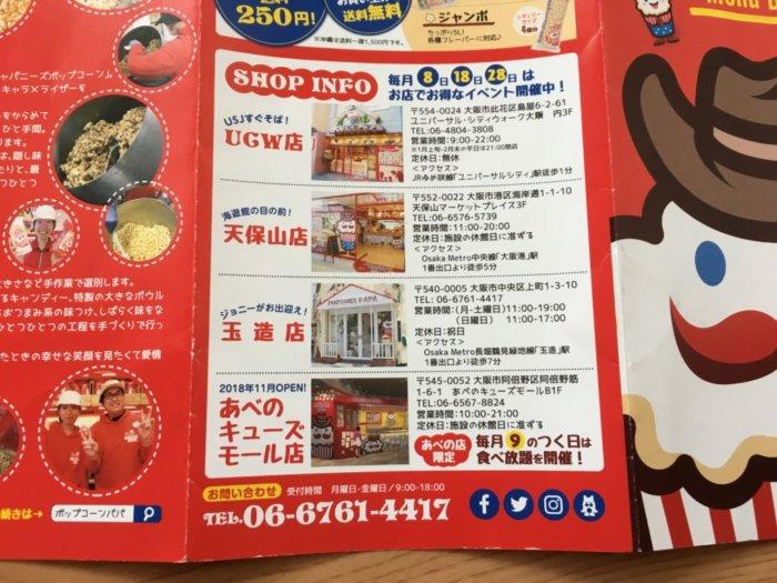 ポップコーンパパ大阪にある店舗一覧
