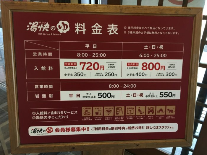 湯快のゆ門真店の料金表