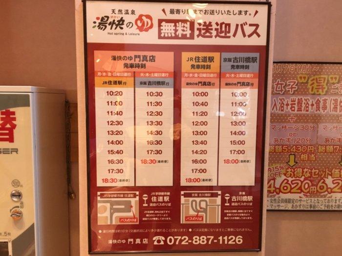 湯快のゆ門真店無料送迎バス時刻表