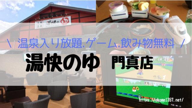 湯快のゆ門真店アイキャッチ