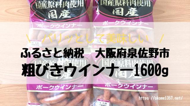 ふるさと納税 大阪府泉佐野市粗びきウインナーアイキャッチ