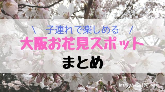大阪お花見スポットまとめアイキャッチ