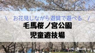 毛馬桜ノ宮公園、児童遊技場のお花見アイキャッチ