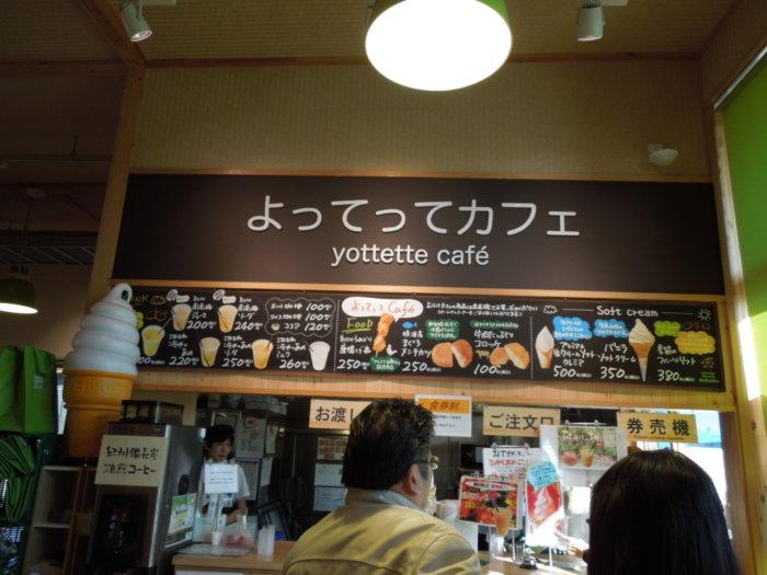 よってっててんしば店よってってカフェ