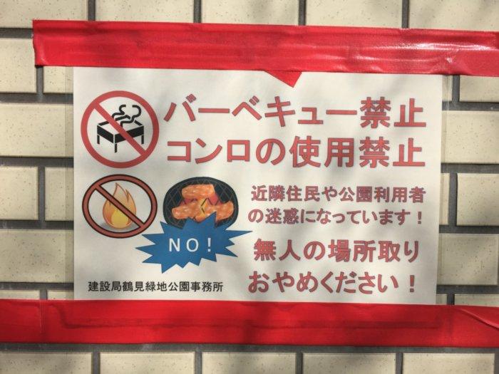 毛馬桜ノ宮公園バーベキュー・場所取り禁止ポスター