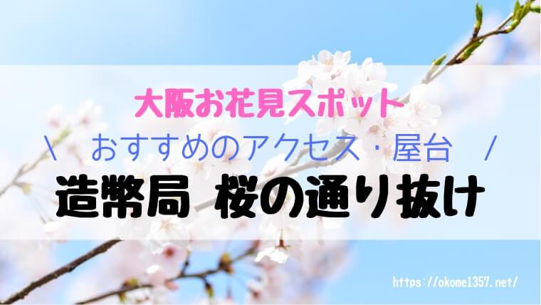 大阪造幣局桜の通り抜けアイキャッチ