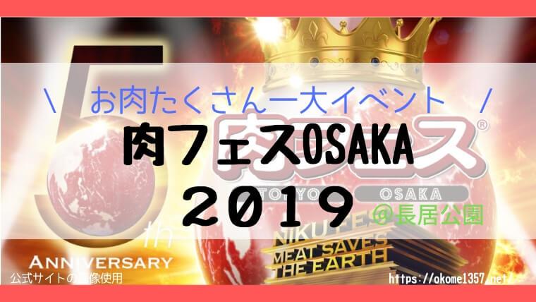 肉フェス大阪アイキャッチ