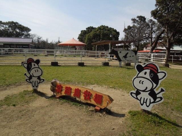 淡路島牧場の記念撮影板