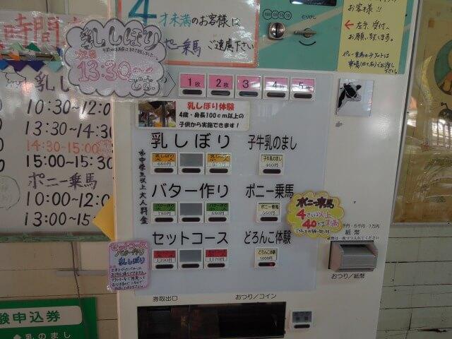 淡路島牧場の体験券売機
