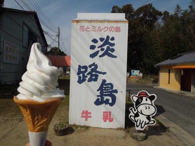 淡路島牧場の濃厚ソフトクリームと淡路島牛乳のオブジェ