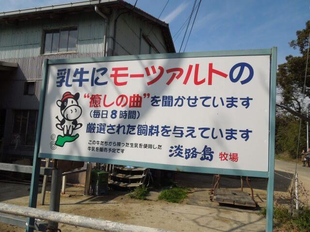 淡路島牧場の牛にオーツアルトの癒しの曲を聞かせている(看板)