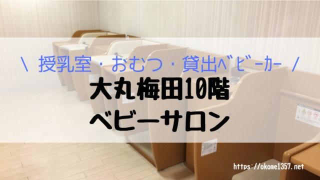 大丸梅田10階 ベビーサロンアイキャッチ