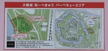 大阪城バーベキュー(和ーべきゅう)のエリア