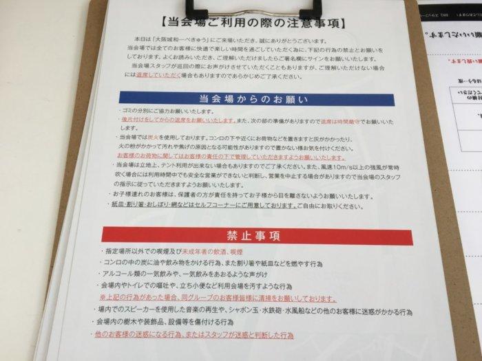 大阪城バーベキュー(和ーべきゅう)注意事項