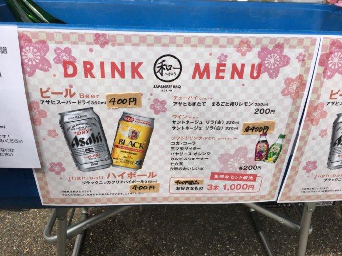 大阪城バーベキュー(和ーべきゅう)飲み物