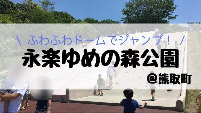 永楽ゆめの森公園アイキャッチ