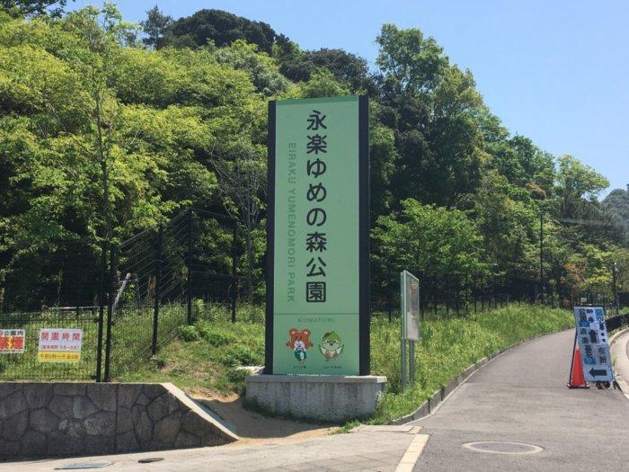 永楽ゆめの森公園の看板