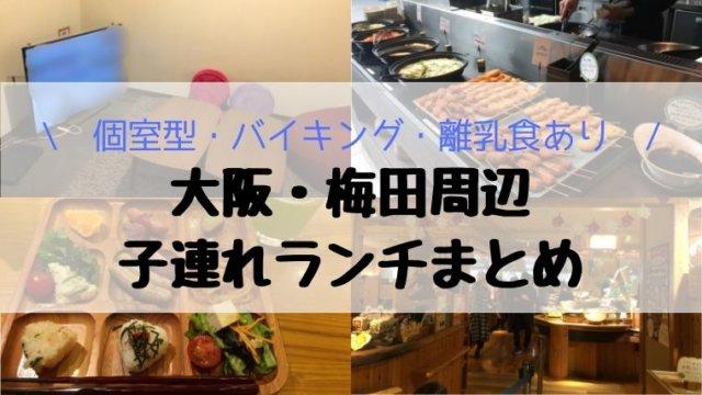 大阪・梅田周辺 子連れランチまとめ