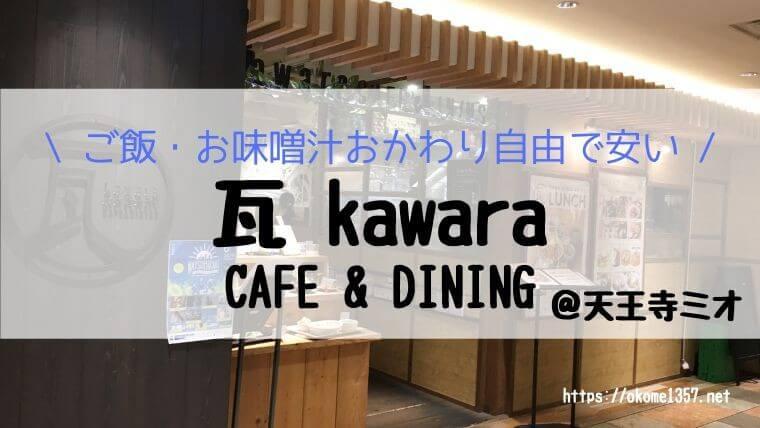 kawaraカフェアイキャッチ