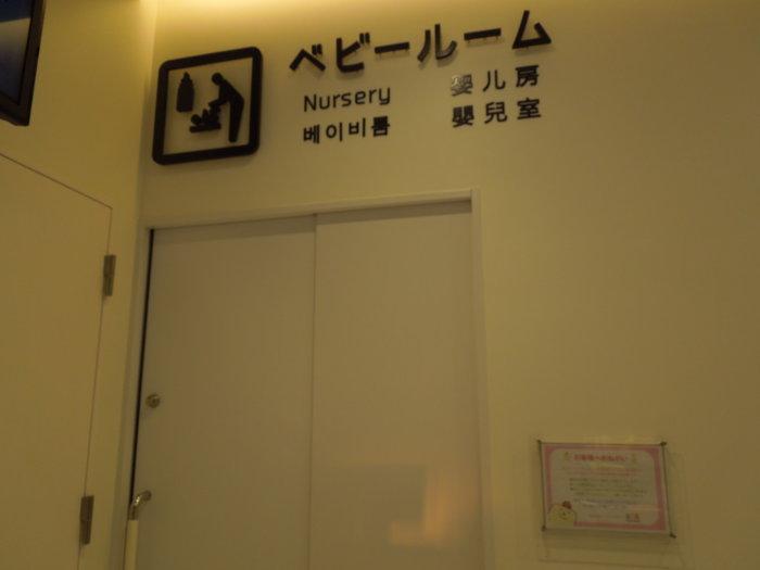 淡路島南パーキングエリア上り授乳室(ベビールーム)