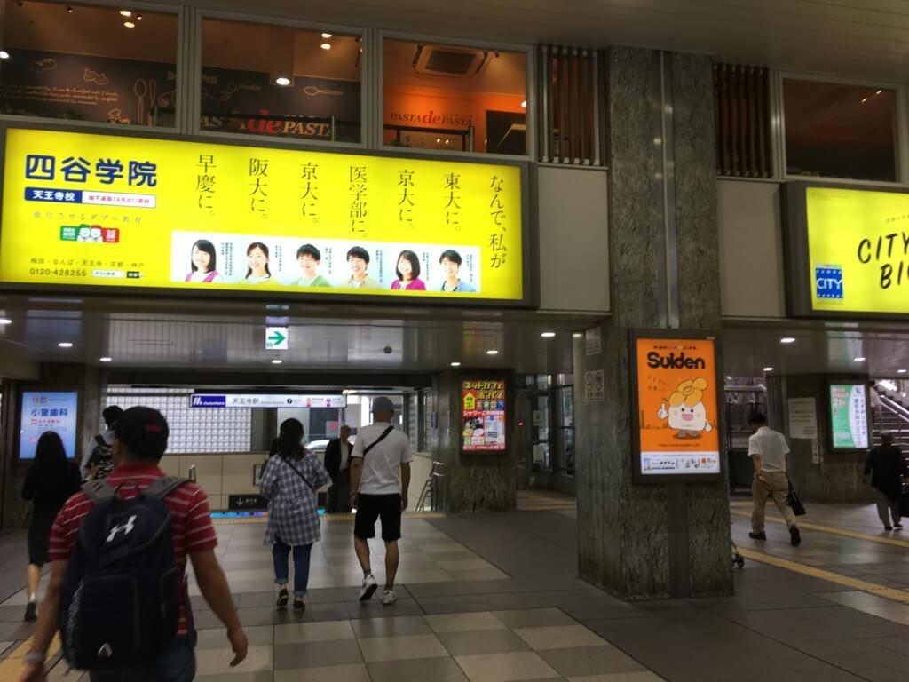 天王寺駅中央改札から地下鉄や歩道橋への風景