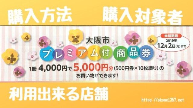 大阪市プレミアム付商品券アイキャッチ