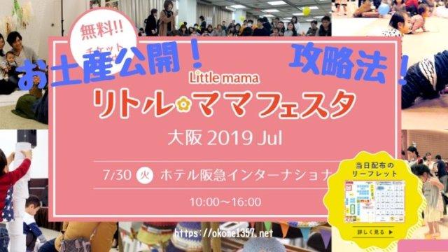 リトルママフェスタ2019大阪アイキャッチ