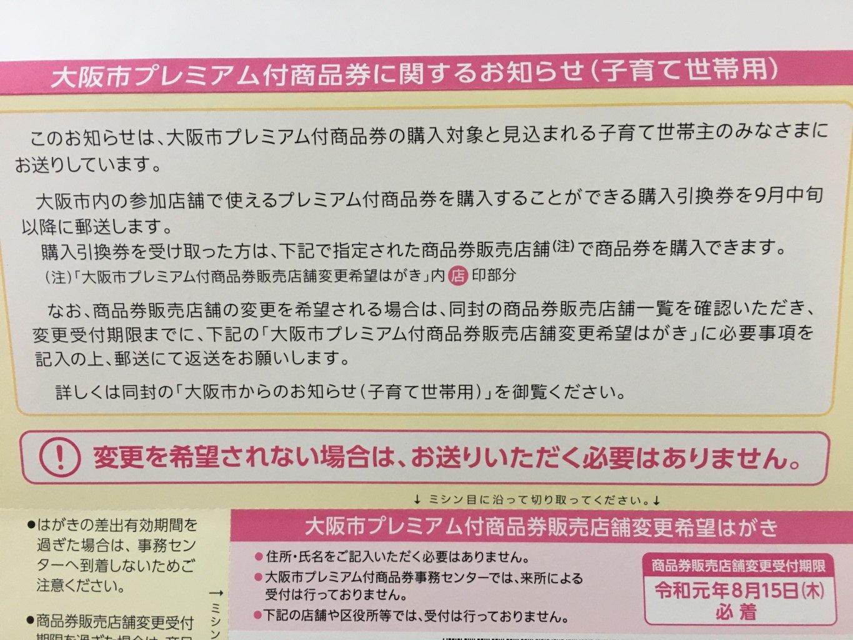 大阪市プレミアム付商品券の販売店舗